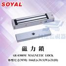 高雄/台南/屏東門禁 SOYAL AR-0300M 標準型磁力鎖