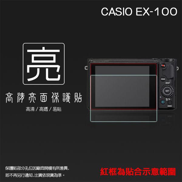 ◆亮面螢幕保護貼 卡西歐 CASIO EX-100/EX100F/EX10 數位相機 保護貼 亮貼 亮面貼