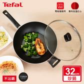 Tefal法國特福 新極致饗食系列32CM不沾炒鍋加蓋(電磁爐適用) SE-G1439895