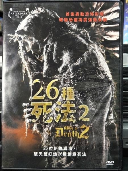 挖寶二手片-P04-141-正版DVD-電影【26種死法2】-26位恐怖片導演聯合拍攝(直購價)
