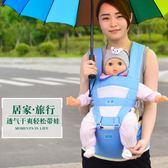 嬰兒背帶嬰兒背帶前抱式夏季透氣多功能寶寶坐抱腰凳小孩 貝芙莉