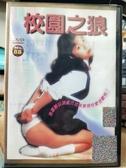 挖寶二手片-P36-058-正版DVD-日片【校園之狼】-加藤陵子(直購價)