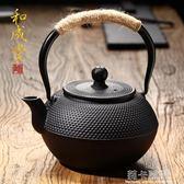 和成堂 鑄鐵壺無涂層 鐵茶壺日本南部生鐵壺茶具燒水煮茶老鐵壺  莉卡嚴選