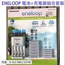 【套裝組】Panasonic ENELO...