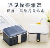 飾品收納盒 便攜首飾盒公主歐式韓國 簡約迷你 小巧手飾耳環耳釘飾品收納盒子   color shop