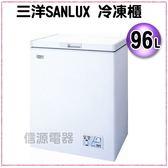 【信源】全新~96公升〞SANLUX 三洋冷凍櫃《SCF-96T》*做生意的好幫手*免運
