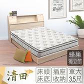 清田 日式插座收納床組(美式床墊+床頭+床底)-單大3.5尺梧桐
