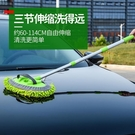 汽車拖把 洗車拖把神器伸縮雪尼爾軟毛刷子長柄桿擦車專用汽車用品刷車工具