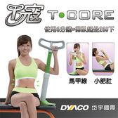 T-core T寇美腹器女版 針對核心肌群的鍛鍊設計