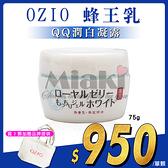OZIO 蜂王乳QQ潤白凝露 75g/瓶 *Miaki*