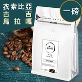 CoFeel凱飛 鮮烘豆衣索比亞古吉烏拉嘎水洗一級淺中烘焙咖啡豆一磅