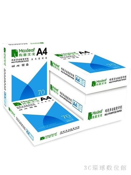 A4紙打印復印紙70g單包500張一包辦公用品a4打印白紙草稿紙5包裝一箱PH4147【3C環球數位館】