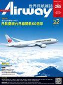 Airway 世界民航 8月號/2019 第265期
