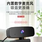 優派臺式機電腦攝像頭1080P網絡會議視頻網課直播攝像頭帶麥克風 快速出貨 快速出貨