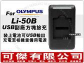 全新 LI-50B USB 專用 副廠 方塊充 鋰電 充電器 USB 可輸出雙向充電 For XZ1 TR15 / TR350 可傑