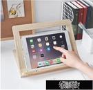 看書架 創意木質閱讀架便攜桌面讀書架學習平板支架考研書立擺件 街頭