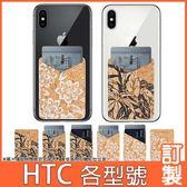 HTC U19e U12 life U12+ Desire12+ U11+ U11 EYEs 軟木口袋 透明軟殼 手機殼 插卡殼 訂製 DC