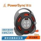 【鼎立資訊】群加 Powersync 3P 1開4插工業用輪座延長線/動力線/10m