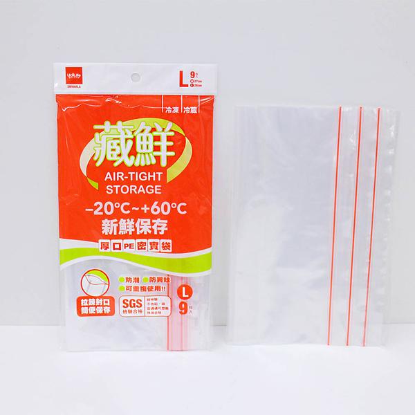 UdiLife 藏鮮PE密實袋(大)9枚入-SB9868LA