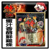 【力奇】燒肉工房 20號 蜜汁香醇鮮雞條200g 可超取 (D051A20)