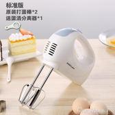 打蛋器電動家用手持式迷你型全自動打發蛋糕烘焙攪拌機小型  one shoes 220V