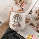 馬克杯 陶瓷帶蓋勺家用女可愛水杯創意【樂淘淘】