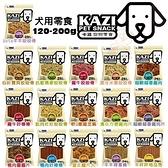 *KING WANG*【3包組】卡滋KAZI 犬用零食120-200g 嚴選台灣產地人用等級食材原料