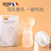 集奶器接漏奶硅膠吸奶器手動擠奶器集乳噐接奶神器母乳收集奶杯  免運快速出貨