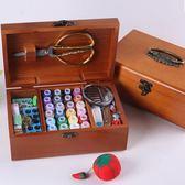 復古家用實木針線盒縫紉套裝收納盒手縫線縫衣線手工DIY縫補工具   任選1件享8折