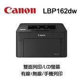 【南紡購物中心】Canon imageCLASS LBP162dw 黑白雷射印表機