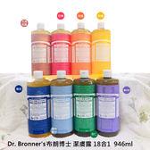 【one more】美國代購 Dr. Bronner s 布朗博士 淨化潔膚露 946ml 18in1 全效 brownner's 效期最新