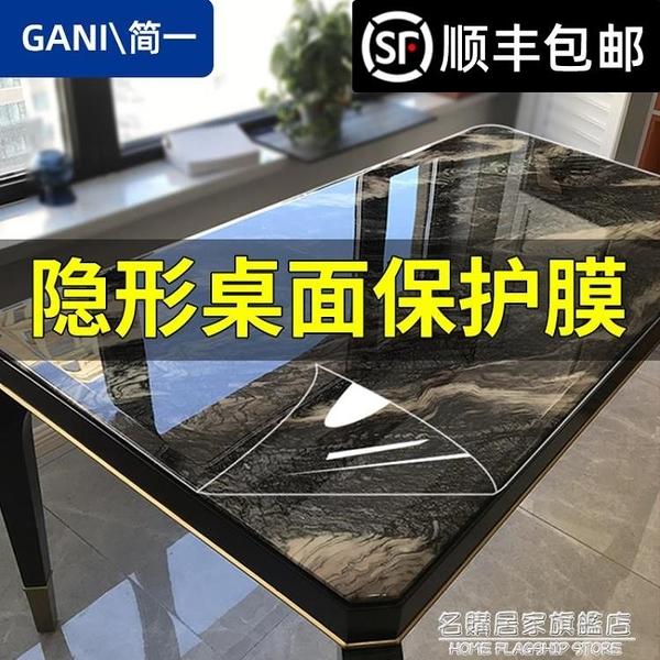 高檔實木家具貼膜透明桌面保護膜玻璃茶幾飯桌子大理石餐桌耐高溫 NMS名購新品