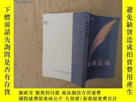 二手書博民逛書店罕見談談的足跡--艾湘濤新聞科著作作品集12849 華容縣誌編纂