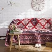 北歐沙發布沙發蓋布沙發巾全蓋ins風多功能線毯網紅單雙人沙發套 阿卡娜