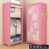 簡易衣櫃小號布衣櫥時尚簡約衣架防塵收納整理櫃臥室學生經濟型