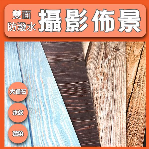 【葉子小舖】雙面防水攝影佈景(只能宅配)-大理石|木紋|渲染|石磚/拍攝背景/拍照背景/桌布壁紙