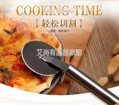 烘焙披薩刀滾刀輪刀pizza切刀比薩光刀蛋糕面包烘焙diy切披薩工具「艾尚居家館」
