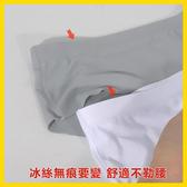 男士內褲男三角褲冰絲超薄無痕一片式性感透明U凸低腰緊身夏季潮