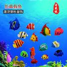 水族箱魚缸造景 漂浮仿真熱帶模型假魚塑料...