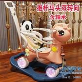 搖搖馬 木馬兒童搖馬兩用多功能搖搖車寶寶溜溜車二合一嬰兒周歲禮物玩具【快速出貨】