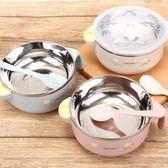 兒童碗兒童不銹鋼注水保溫碗嬰兒帶蓋勺子練習餐具套裝寶寶訓練吃飯碗 童趣屋