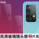 【兩片裝】Imak 三星 Galaxy A52 A72 5G / 4G 鏡頭貼 鋼化玻璃攝像頭保護膜 鏡頭 保護貼 高清
