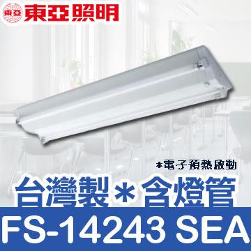 【有燈氏】東亞照明 T5 14W 雙管 2尺 吸頂 山型 山形 燈具★含原廠燈管★保固1年【FS-14243SEA】
