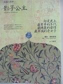 【書寶二手書T9/翻譯小說_HHL】泰姬三部曲三 - 影子公主_櫻杜‧桑妲蕾森