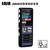 【INJA】A800高階錄音筆16G~雙麥克風 無損格式錄音 智慧型降噪 MP3隨身聽 錄音回放