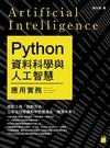 Python 資料科學與人工智慧應用實務...