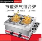 大黃蜂燃氣炸爐商用擺攤煤氣油炸鍋關東煮機器炸雞排油條油炸機 小山好物