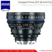 EGE 一番購】【客訂】Zeiss Compact Prime CP.2 18mm/T3.6 電影鏡頭【公司貨】