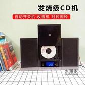 CD機 CD組合音響CD收音機AUX音頻輸入組合播放機T