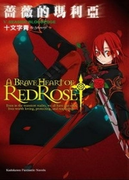 (二手書)薔薇的瑪莉亞(5):SEASIDE BLOODEDGE